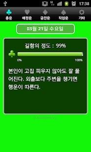 오늘의 운세 - 자미두수- screenshot thumbnail