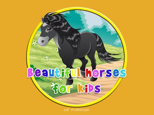 美麗的馬兒童
