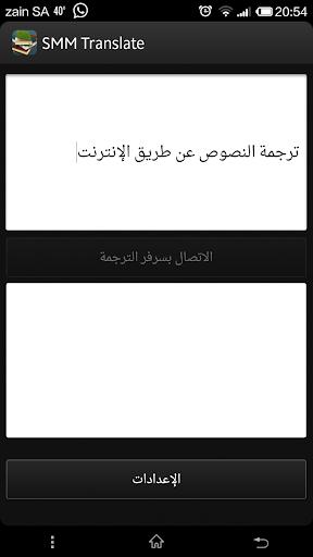 SMM Translate
