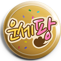 운세팡 (신년운세,사주,궁합,무료운세) icon