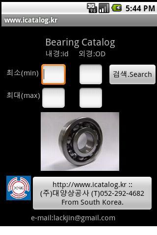 bearing.kr (Bearing Catalog)- screenshot
