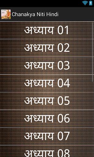 Chanakya Neeti Hindi