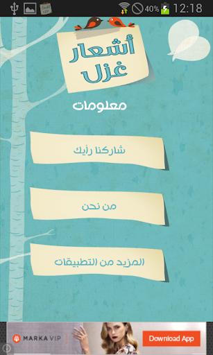 玩生活App|أشعار غزل免費|APP試玩