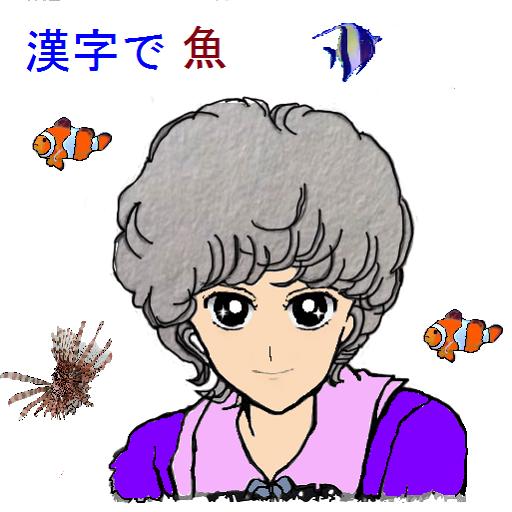 玩免費教育APP 下載漢字で魚 app不用錢 硬是要APP