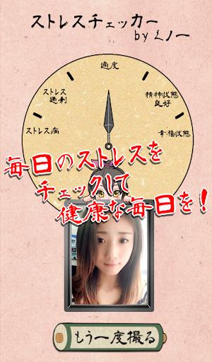 【免費娛樂App】ストレスチェッカー by くノ一-APP點子