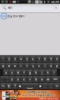 Screenshot of Sino Korean Keyboard