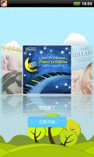 宝宝入睡音乐