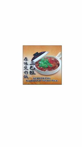 Sembawang Claypot Rice