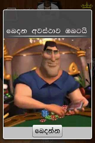 Download Omi The card game in Sinhala for PC