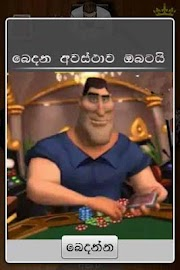 Omi, The card game in Sinhala Screenshot 5