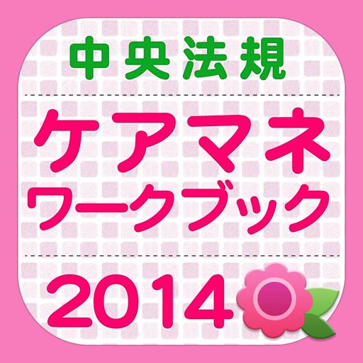 ケアマネジャー試験ワークブック2014