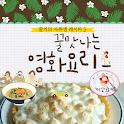 꿀키의 꿀맛나는 영화요리 icon