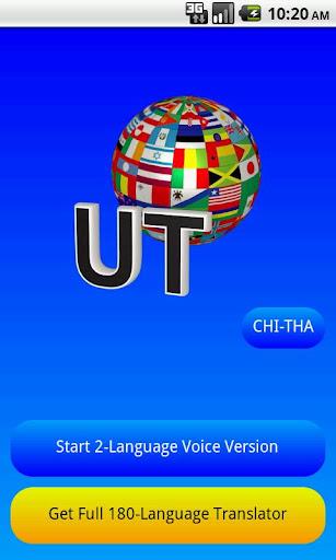 Chinese-Thai Translator
