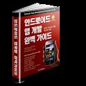 이두진의 안드로이드 강좌 앱 개발 완벽 가이드 logo