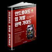 이두진의 안드로이드 강좌 앱 개발 완벽 가이드