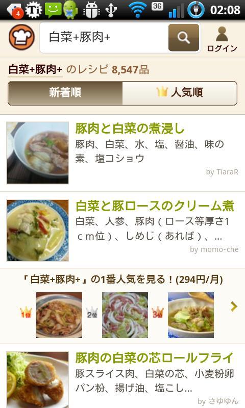 SimpleFridge- screenshot