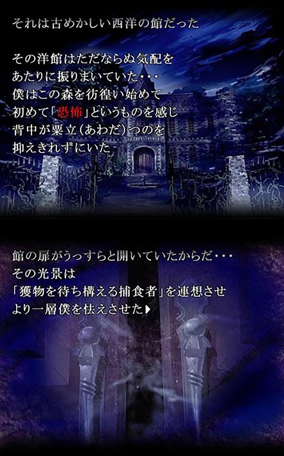 怖い物語 - screenshot