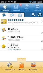WebMoney Keeper Mobile - screenshot thumbnail