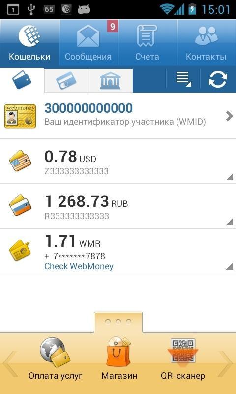 WebMoney Keeper old version - screenshot
