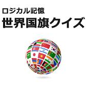 ロジカル記憶 世界国旗クイズ -覚える暗記カード無料アプリ-