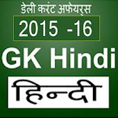 Daily Gk Hindi 2015 - 16