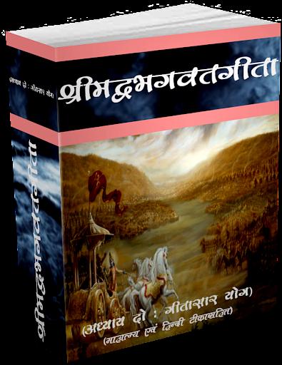 Srimadbhagwat Geeta Adhyay 2