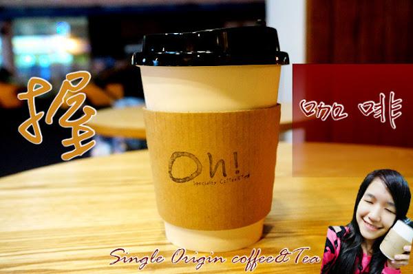 高雄咖啡|握咖啡讓你看見,台灣不是沒有好咖啡,行家級的外帶咖啡館