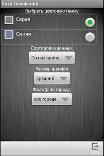 Где нормальный телефонный справочник