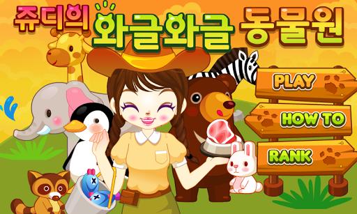 쥬디의 와글와글 동물원 - 타이쿤