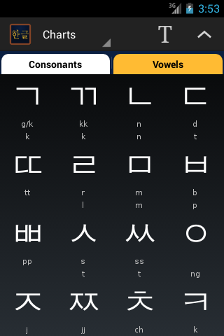 Pocket Hangeul- screenshot