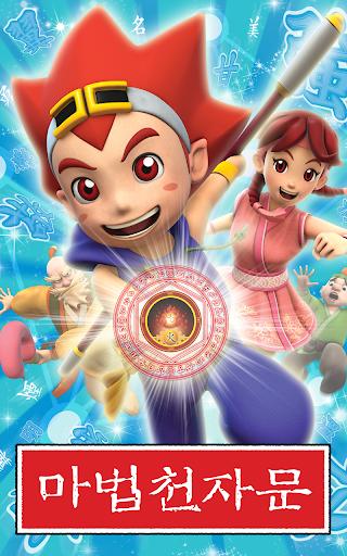 마법천자문 : 어린이 한자 교육