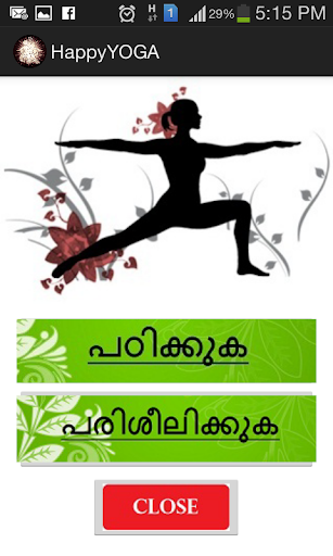 Yoga in Malayalam