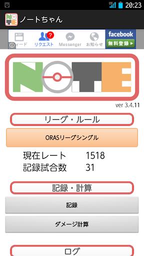 ノートちゃん