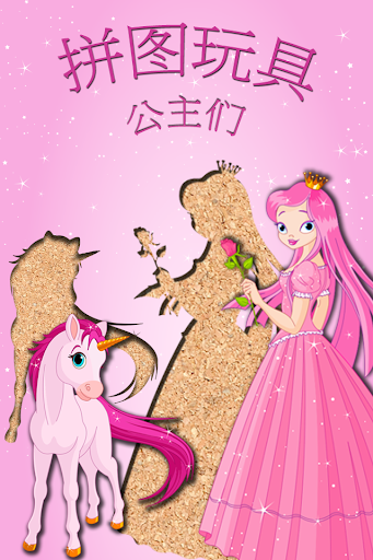 免费的为小女孩准备的公主游戏