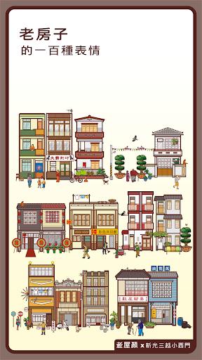 【免費生活App】台南老屋顏-APP點子