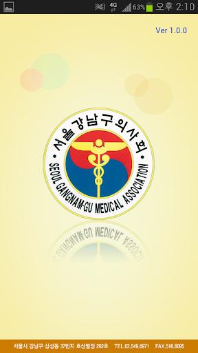 강남구병원안내