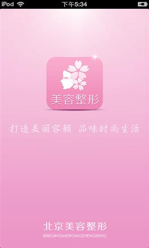 北京美容整形行业市场