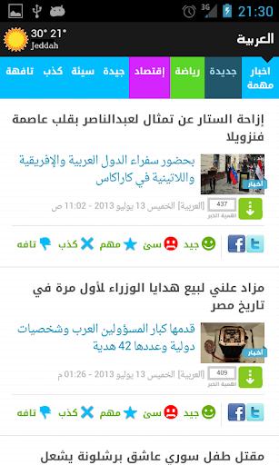 اخبار العربية