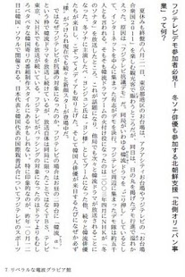 月刊「同和と在日」 2011年9月 示現舎 電子雑誌- screenshot thumbnail