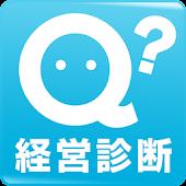 経営診断アプリ(無料)【Qubo(キューボ)】