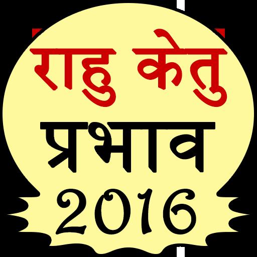Indian Astrology,Horoscope