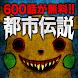 【600話無料】アニメ・マンガ・ゲームの都市伝説ファイル:改