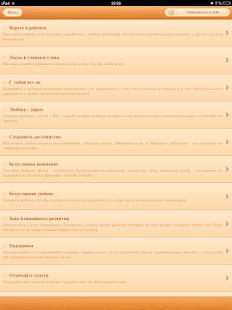 玩醫療App|100 Советов Доктора Папы免費|APP試玩