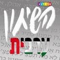 שיחון ערבי-עברי | פרולוג icon