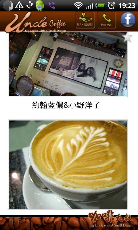 咖啡大叔- screenshot