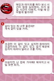 조금야한 연애실력 심리테스트 - screenshot thumbnail