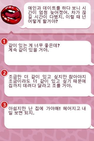 조금야한 연애실력 심리테스트 - screenshot