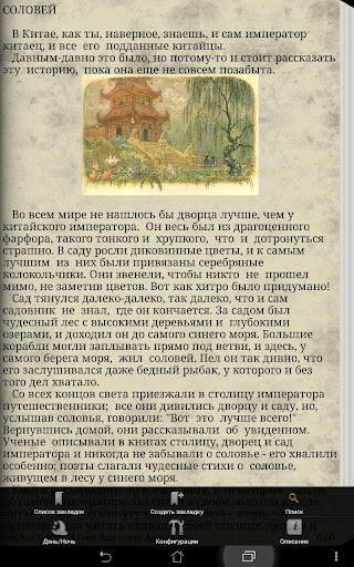 【免費書籍App】Соловей Ганс Христиан Андерсен-APP點子