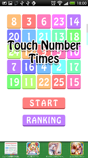 TouchNumberTimes