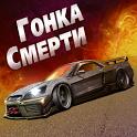 Супер гонщик icon